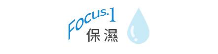 維他命原B5(Panthenol)Focus1