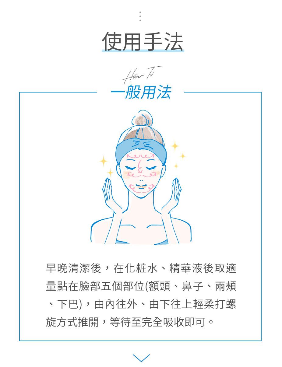簡單保養B5修護乳使用手法